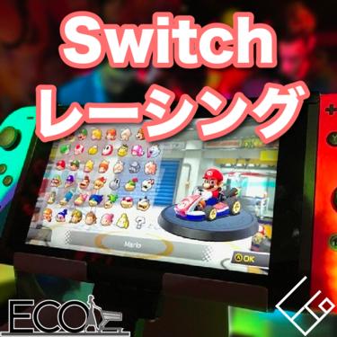 【2020年最新版】Nintendo Switchおすすめレーシングゲーム12選