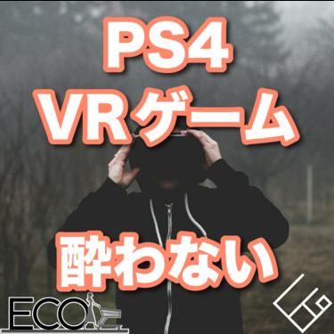 【2021年】PS4 VR対応ゲームソフト30選【ハンパない没入感‼】