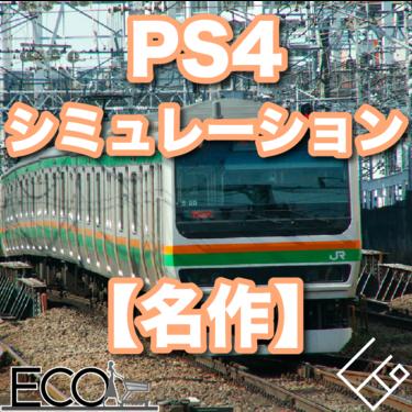 【名作】PS4おすすめシミュレーションゲームおすすめ30選【海戦/恋愛】