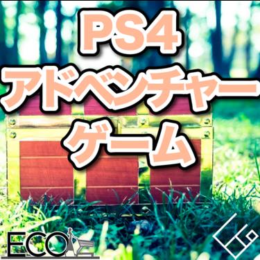 【厳選】PS4おすすめアドベンチャーゲーム20選【謎解き/ホラー/RPG】