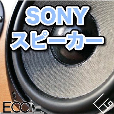 SONYのスピーカーのおすすめランキング10選【迫力ある高音質スピーカー】