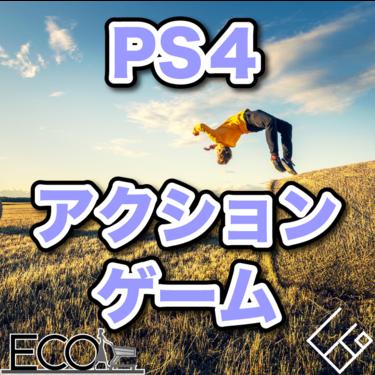 PS4アクションゲームおすすめ厳選22選【2020年最新版】