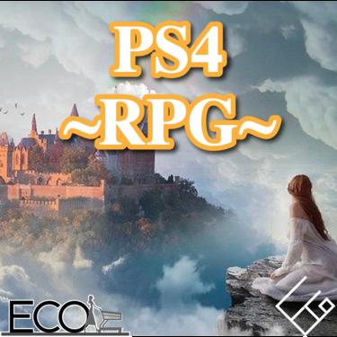 PS4おすすめRPGゲームソフト25選【VR/FFやSAO】