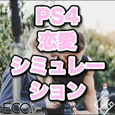 PS4恋愛シミュレーションゲームおすすめ10選【男性向け/女性向け】