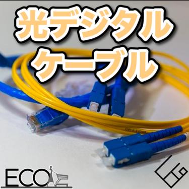 人気おすすめの光デジタルケーブル10選【音質/変換/スピーカー】