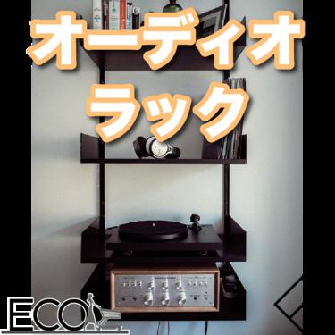 オーディオラックのおすすめ人気ランキング15選【ステレオ/AVアンプ】