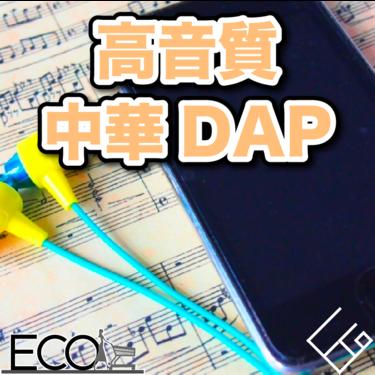 人気おすすめの高音質中華DAP15選【コスパ/比較/2020/音質】