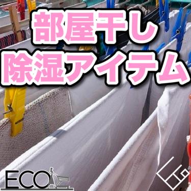 部屋干しの際に使える除湿アイテム10選|洗濯物を早く乾かすポイントもご紹介!