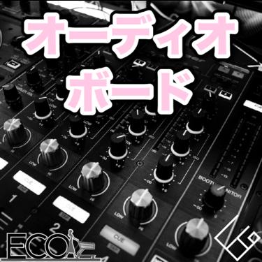 人気おすすめのオーディオボード10選【御影石/大理石/効果】