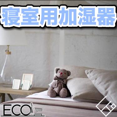 寝室用加湿器おすすめ人気12選|2020年最新版・寝ていても静かな加湿器