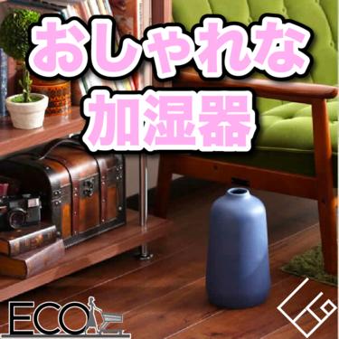 おしゃれな加湿器おすすめ人気12選【快適/アロマ/お手入れ/デザイン】