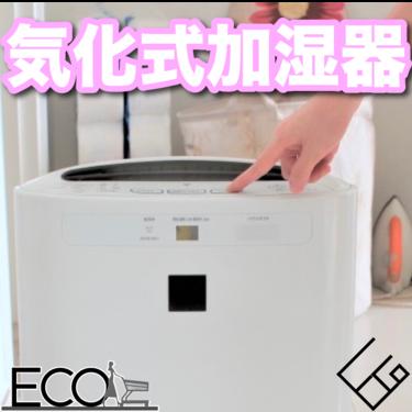 気化式加湿器おすすめ人気12選|安全・経済的