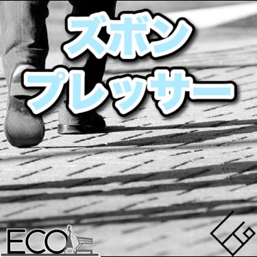 人気おすすめのズボンプレッサー15選【使い方/アイロン/コツ/価格】