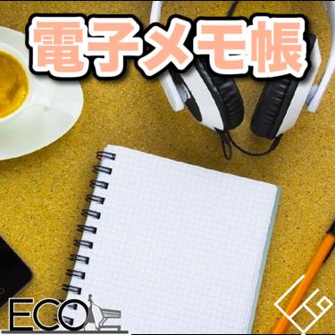 人気おすすめの電子メモ帳10選【コンパクト/便利/手書き/機能】