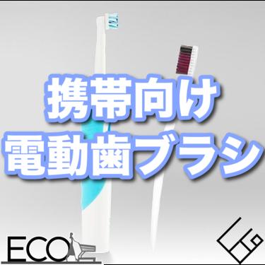 携帯向け電動歯ブラシおすすめ10選|持ち運びに便利・コンパクトで小さい歯ブラシ