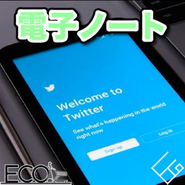 人気おすすめの電子ノート10選【SHARP/コクヨ/SONY】