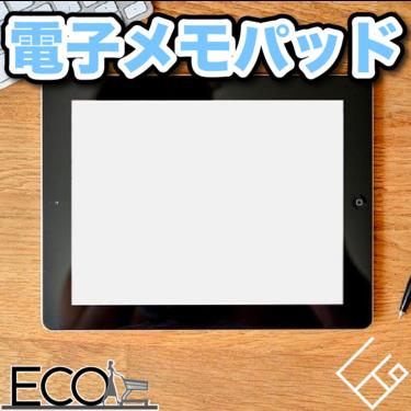 電子メモパッドのおすすめ人気ランキング10選【安い/ビジネス/お絵かきも】