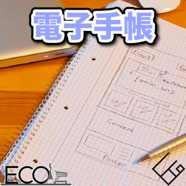 人気おすすめの電子手帳10選【スケジュール/タブレット/仕事/手書き】