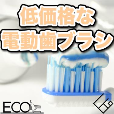 低価格な電動歯ブラシおすすめ人気10選|コスパのよい格安歯ブラシ
