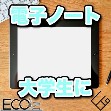 大学生におすすめ電子ノート人気ランキング10選【比較/保存可能】