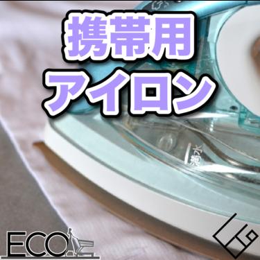 携帯用アイロンおすすめ人気12選【コンパクト/小型/安い/最新版】
