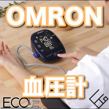 オムロン血圧計おすすめ人気8選|毎日の健康管理を手軽に!
