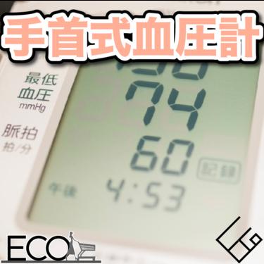 手首式血圧計おすすめ人気8選|健康管理・持ち運びに便利