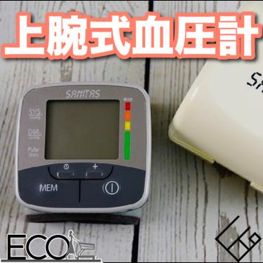 上腕式血圧計おすすめ人気8選【スマホ連動/オムロン】