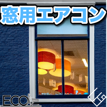窓用エアコンおすすめ人気24選|2020年最新・最終決定版