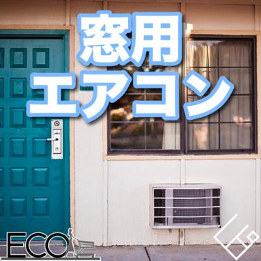 窓用エアコンおすすめ人気10選|安い/小型/ウィンドファン