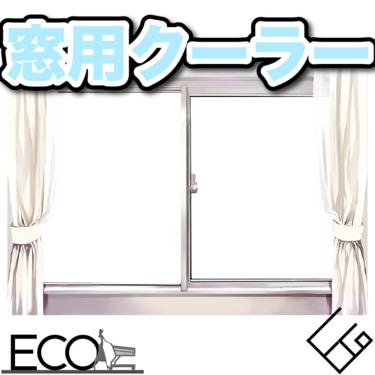 【2020年最新版】窓用クーラーおすすめ人気12選|小型/コスパ