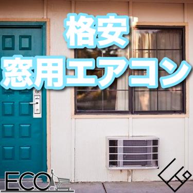 格安窓用エアコンおすすめ人気12選【2021最新】