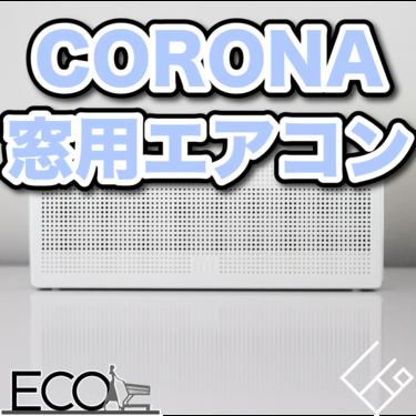 【2021年最新版】コロナ(CORONA)の窓用エアコンおすすめ人気10選