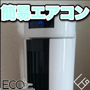 簡易エアコンおすすめ人気12選【簡易クーラー/小型/冷房/比較】