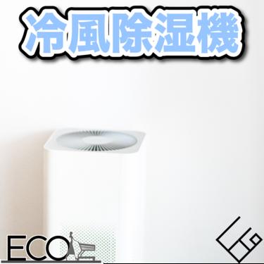 冷風除湿機おすすめ人気8選【2020最新版/比較】