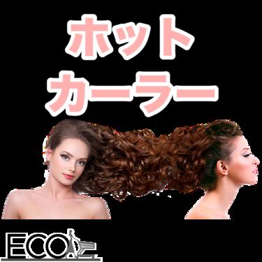 ホットカーラーのおすすめランキング20選【口コミ/前髪/巻き方/時間】