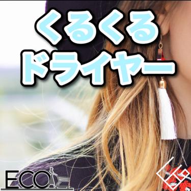 くるくるドライヤーのおすすめ人気ランキング15選【コンパクト/海外対応】