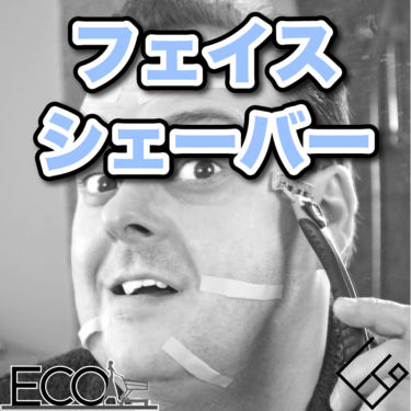 フェイスシェーバーおすすめ人気12選【男性用も】