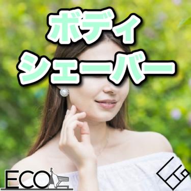 ボディシェーバーおすすめ人気16選|男性用・女性用・ムダ毛処理をしよう!