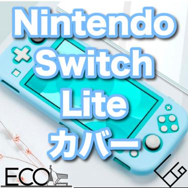 Nintendo Switch Liteカバーおすすめ人気11選【ポケモン/耐衝撃】