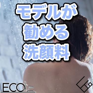モデルがおすすめする人気洗顔料|パルクレールクリーミュー