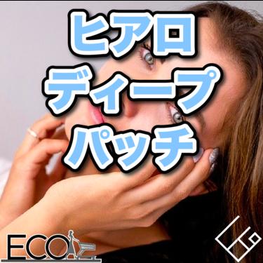 ヒアロディープパッチおすすめ人気紹介【2020年最新版】
