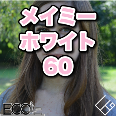 メイミーホワイト60おすすめ商品紹介【口コミ/レビュー】