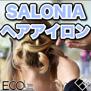 SALONIAのヘアアイロンのおすすめ人気ランキング7選