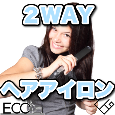 【2020年最新版】2WAYタイプのヘアアイロンおすすめランキング15選