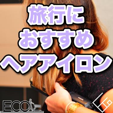 旅行におすすめなヘアアイロン10選【海外対応/持ち運び】