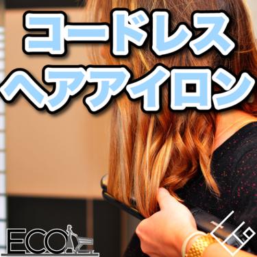 コードレスヘアアイロンのおすすめランキング10選【旅行用/携帯】