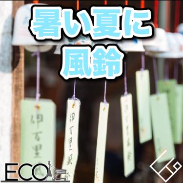 風鈴のおすすめ12選【涼しい音は暑い夏にぴったり】