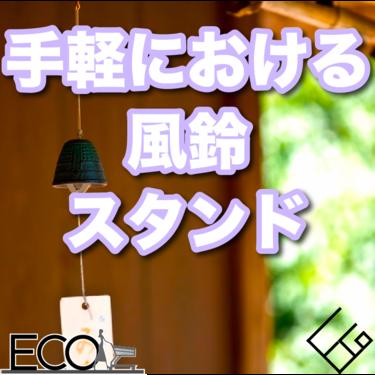 風鈴スタンドおすすめ8選【シンプル/おしゃれ/能作】