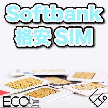 ソフトバンク回線格安SIMおすすめランキング10選【高速通信を求めて】